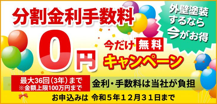 分割金利手数料0円キャンペーン