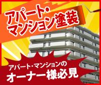 アパート・マンション塗装