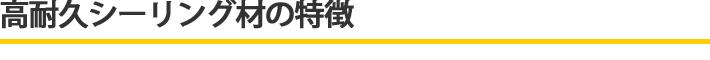 高耐久シーリング材の特徴