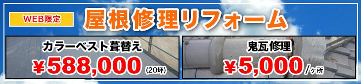 屋根修理リフォーム