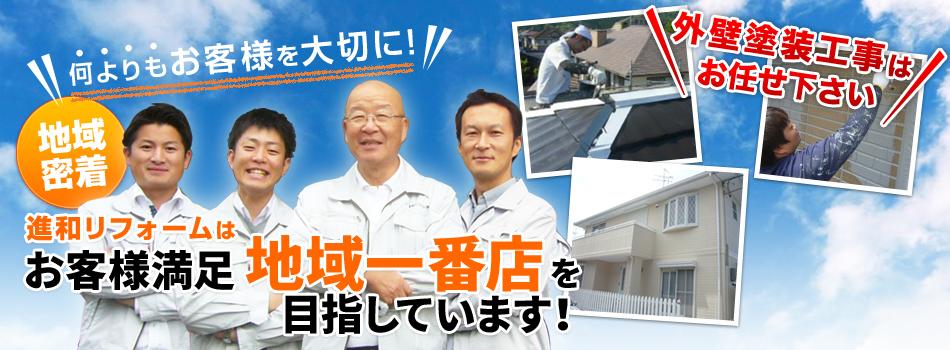 進和リフォームはお客様満足 地域一番店 を目指しています!