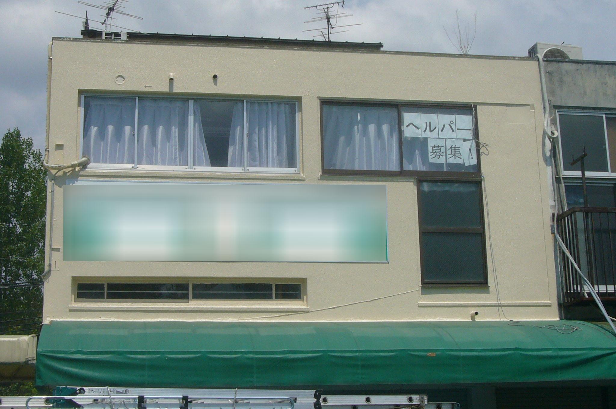 外壁シリコン塗装・内装工事・屋根葺き替え